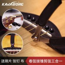 卡瓦博格吉他卷弦上弦器拔弦器剪弦器钳起锥三合一起弦钉换弦工具