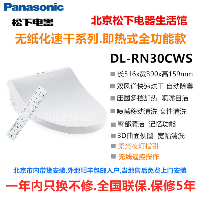 Panasonic toilet cover dl-rn30cws pn30 PN25 rn25 toilet cover new paperless with remote control