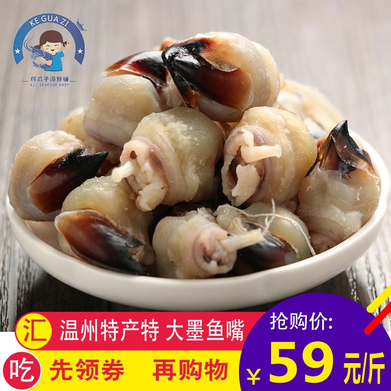 【特大】温州特产美食乌贼干墨鱼嘴干章鱼嘴鱿鱼嘴海鲜干货500g