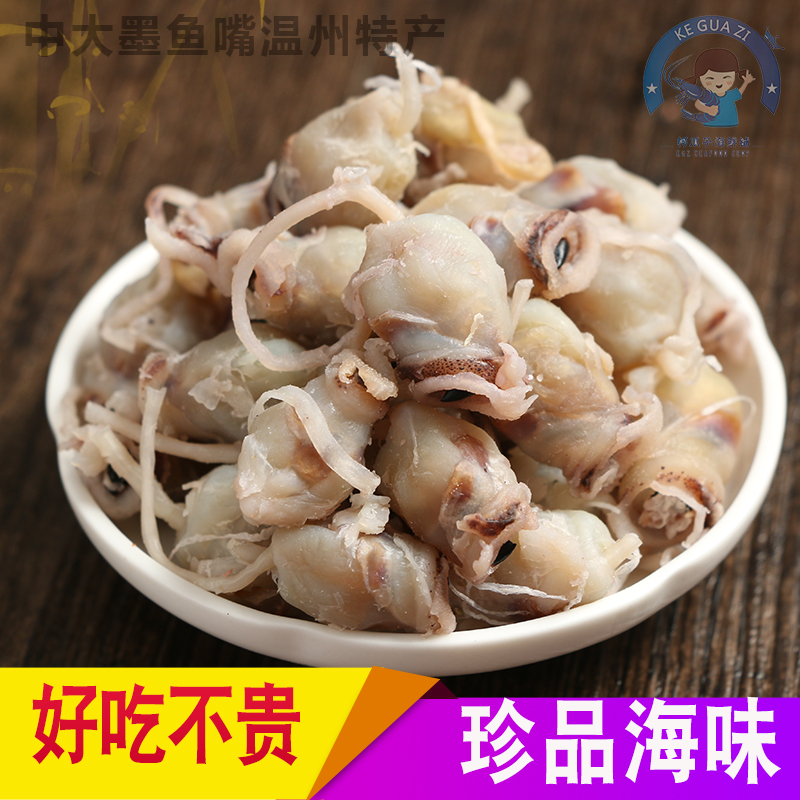 温州特产美食中大墨鱼嘴章鱼乌贼嘴目鱼嘴鱿鱼嘴海鲜水产干货500g