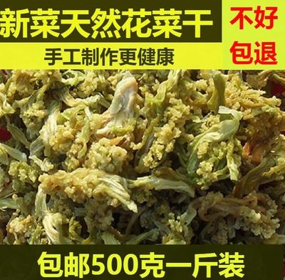 500g包郵花菜干有機椰菜花干土特產干花菜農家自制干貨脫水蔬菜干