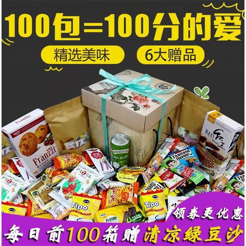 【超多赠品】送男女生朋友生日礼物一箱组合混装零食大礼包小吃