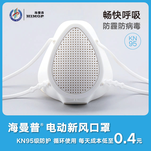 Three gear adjustable kn95 air supply cover of hymenp electric air supply, not suffocating in summer, not stuffy or hot, reusable filter element