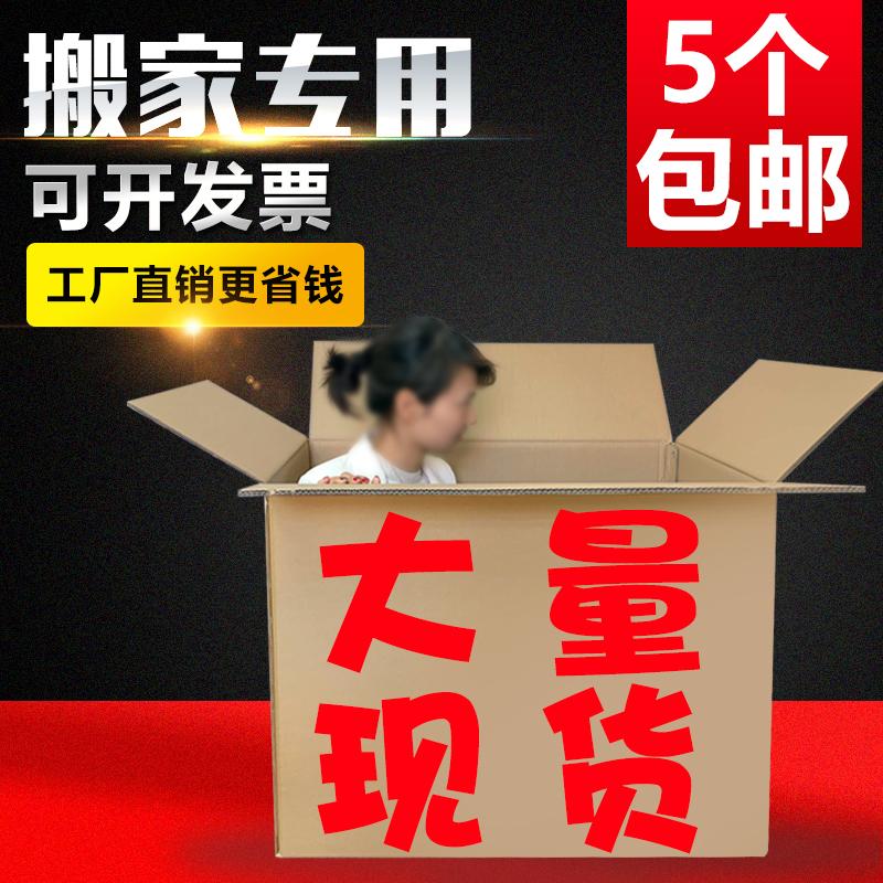 淘宝快递打包加厚包装定做特超大号制作可小硬幼儿园创意搬家专用