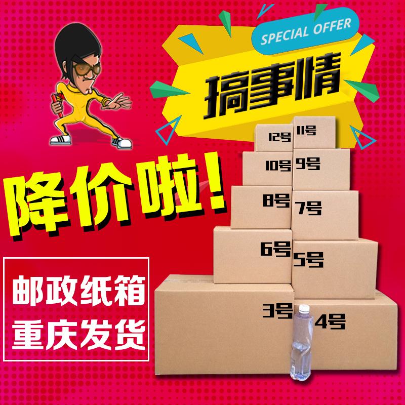 纸箱定做打包3层淘宝发货重庆四川顺丰快递飞机盒子特硬包邮批发