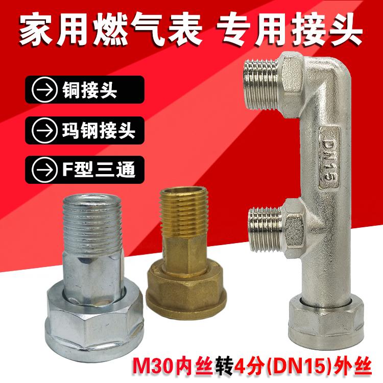 燃气表专用接头 天然气表煤气表接头 M30×2含垫片铜接头钢铁接头