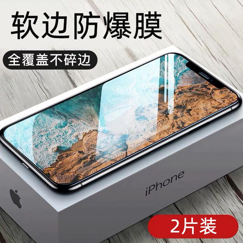 iphonexsmax全屏软包边苹果玻璃膜17.60元包邮