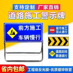 交通施工架道路施工警示牌折叠反光指示牌导向牌标志牌前方施工