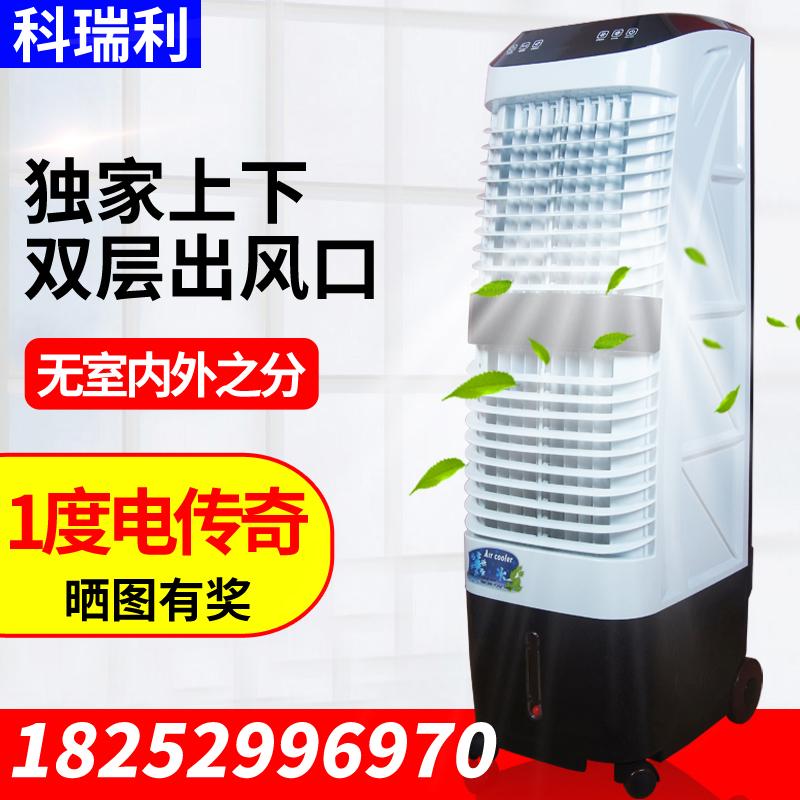移动空调单冷型空调扇家用冷风机水冷空调制冷型冷气扇双出风商用