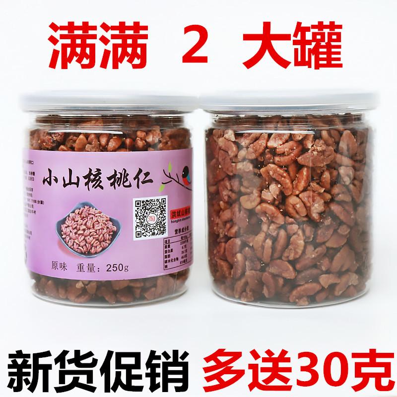 18年新货临安小核桃仁山核桃仁2罐总重500克坚果零食炒货 包邮