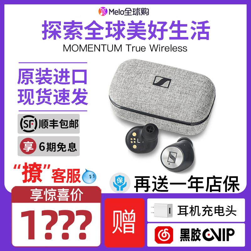 森海塞尔MOMENTUM True Wireless森海真无线降噪蓝牙运动耳机ture