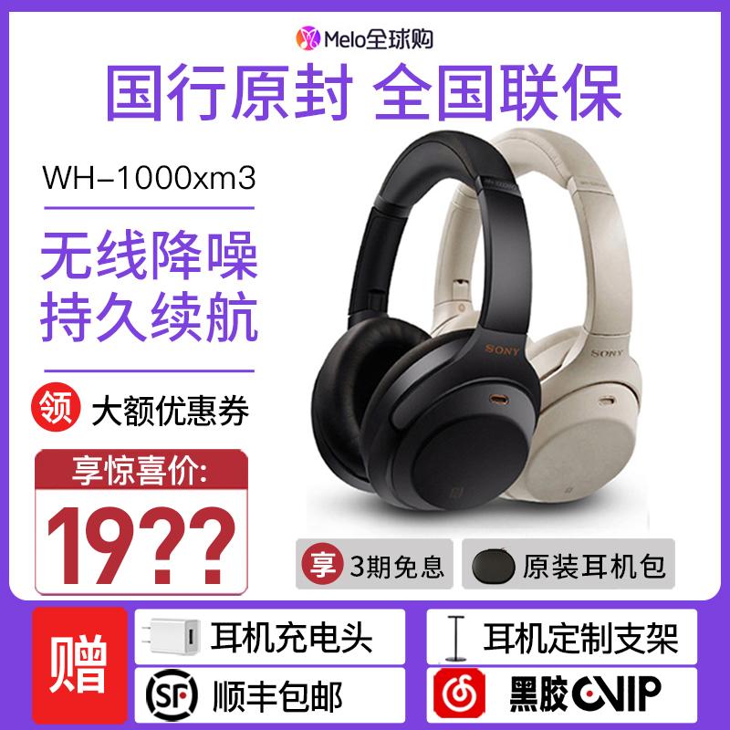 Sony/索尼 WH-1000XM3 头戴式无线降噪蓝牙耳机1000xm2升级版耳机