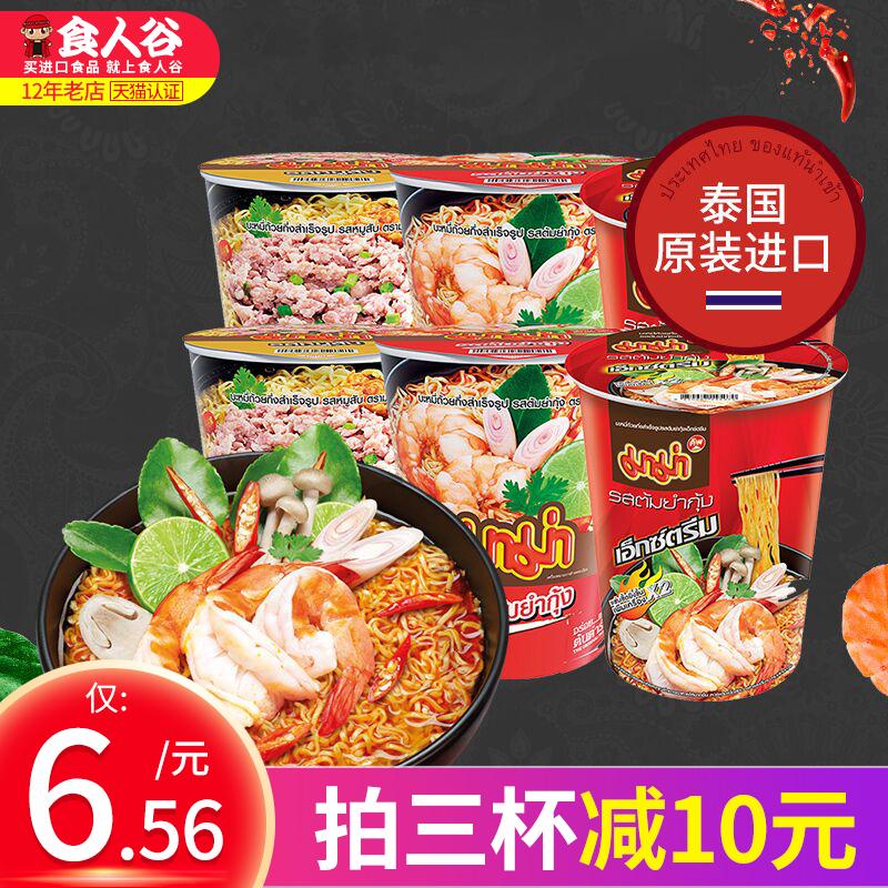 泰国进口方便面MAMA泰氏妈妈泡面多口味混合冬阴功海鲜面杯面桶装