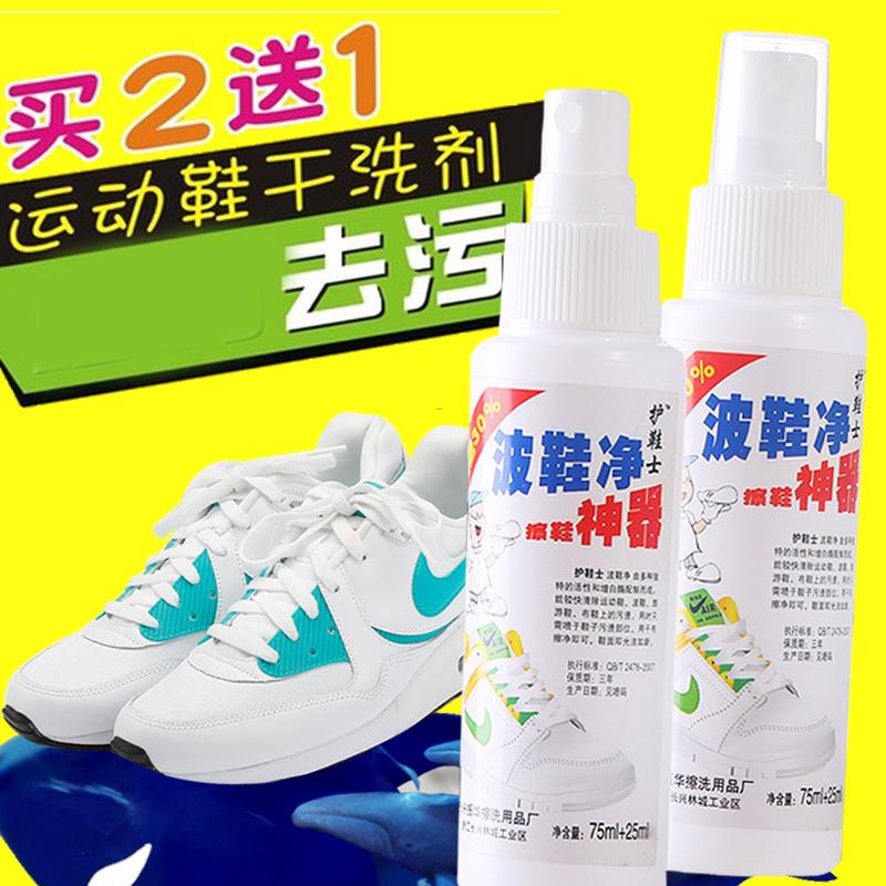 波鞋净旅游运动鞋清洁剂小白鞋擦鞋洗鞋神器鞋边增白