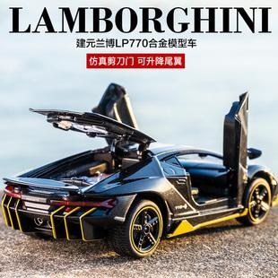 蘭博基尼LP770跑車合金車模 兒童男孩禮物超跑玩具車仿真汽車模型