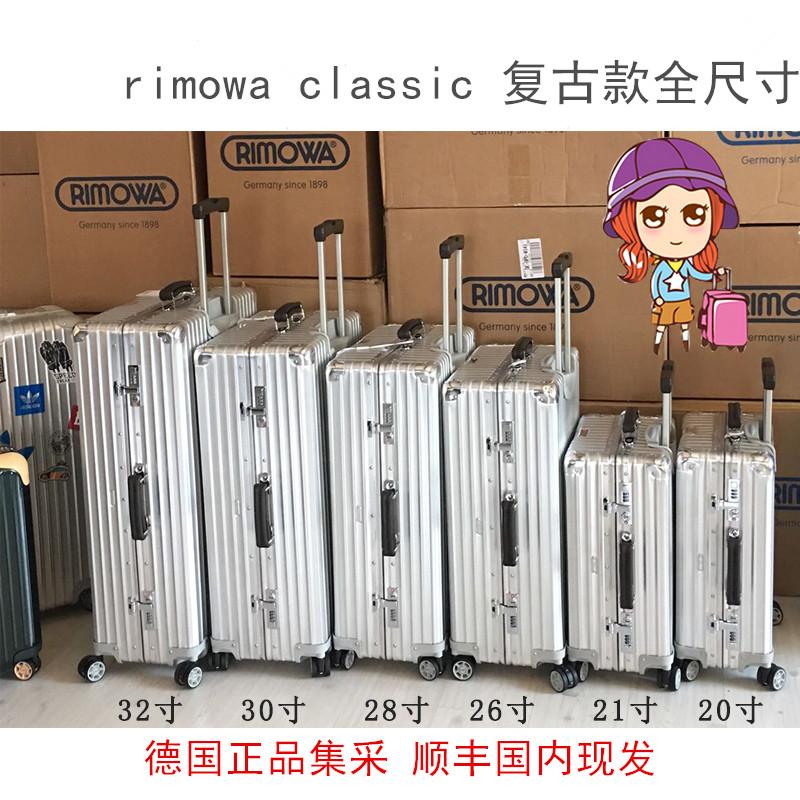 正品德国日默瓦行李箱rimowa复古旅行拉杆箱新classic登机箱21寸