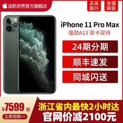 【官网价减2100 现货发】Apple/苹果 iPhone 11 Pro MAX 全网通4G智能手机官方旗舰店苹果se2 xr xsmax