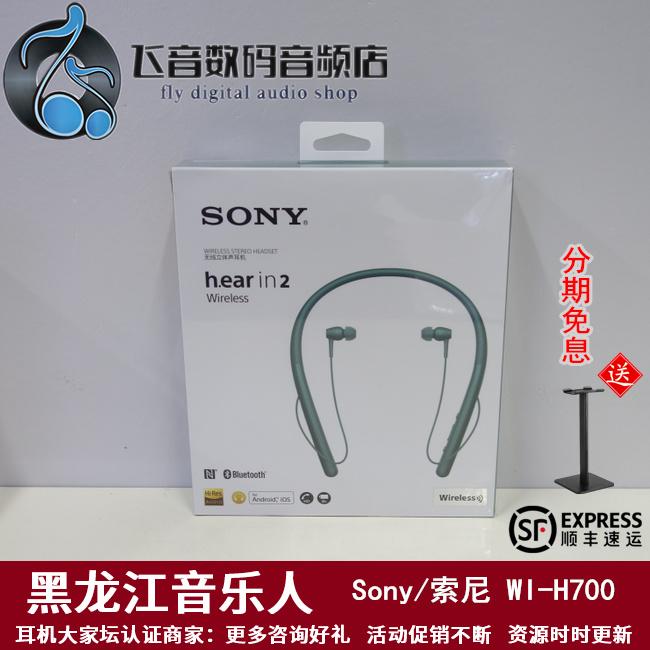 【国行现货】Sony/索尼 WI-H700 无线蓝牙运动耳机手机线控通话
