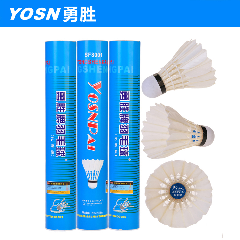 Physical store Yongsheng badminton sf8001 landing point quasi durable stable competition badminton