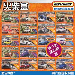 火柴盒DNK70合金车模玩具彩盒款奔驰宝马保时捷男孩玩具Matchbox