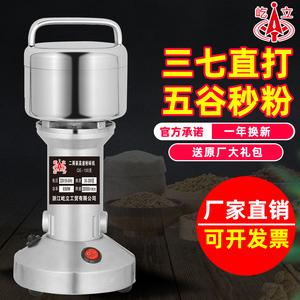 屹立中药材粉碎机磨粉机打粉机研磨机干粉机家用电动小型五谷厂家