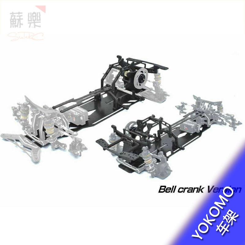 MC-1 ReveD YD-2E/S/EX2S/SX3 RC漂移车架 升级套件 滑轨/摇臂版图片