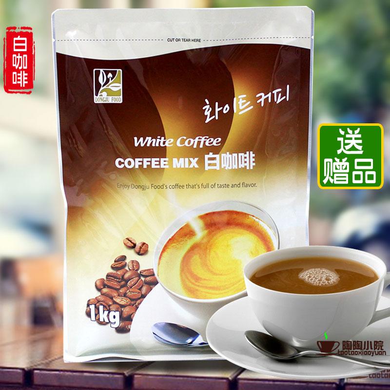 东具速溶三合一白咖啡粉速溶咖啡奶茶店原料批发冬季热品1KG袋装