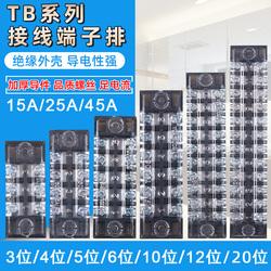 连接线排TB-1512板15A接线端子夹12位连接器柱25安45节3 4 5 6p10