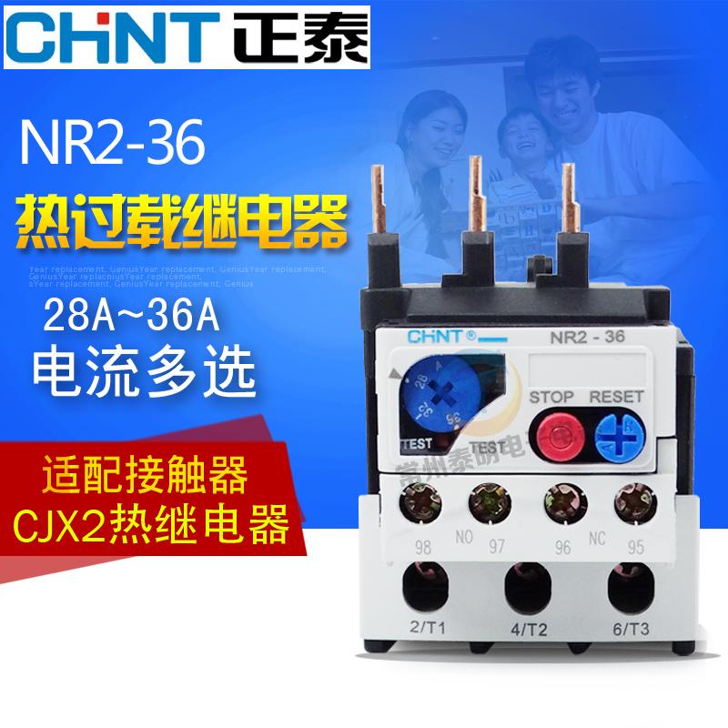 Положительный тайский горячей живая нагрузка реле горячей защитник NR2-36/Z 23-32A 28-36A