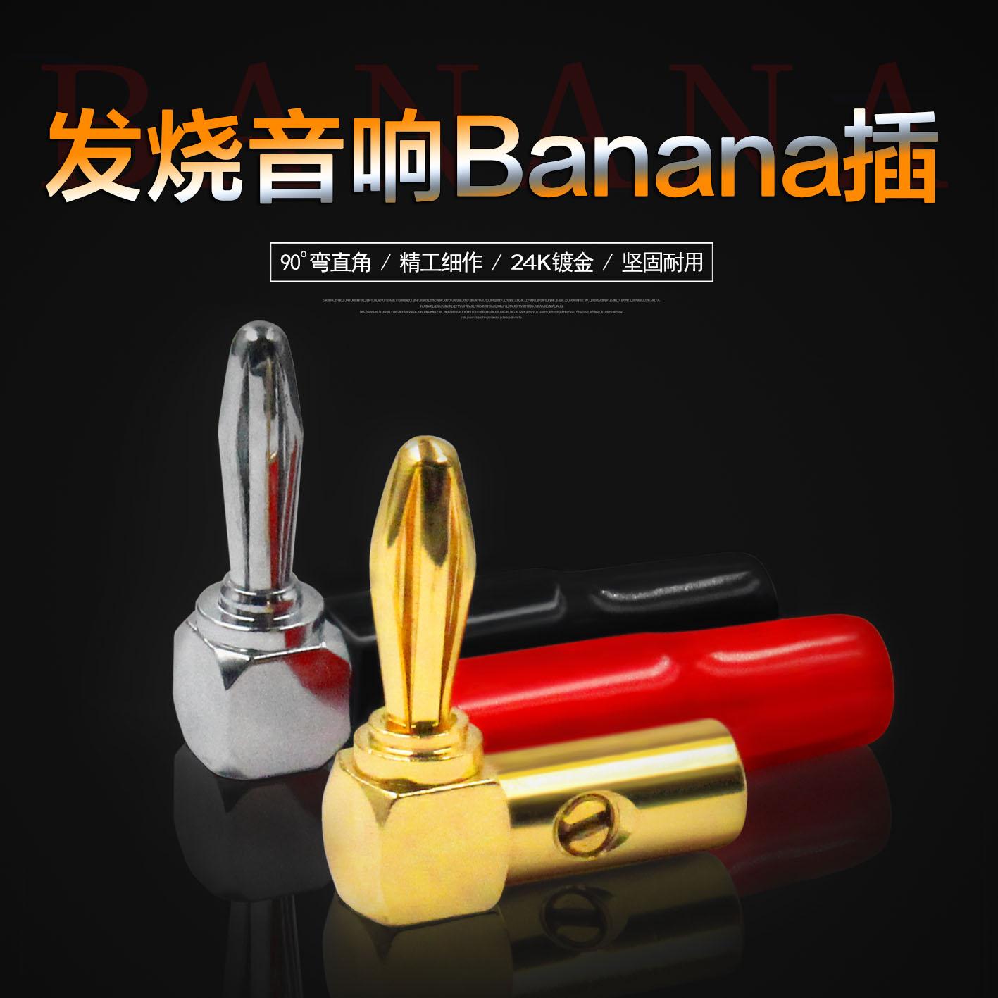 美国魔吟MVS 喇叭线香蕉头 90度直角音响插头 弯接头 接线柱插头