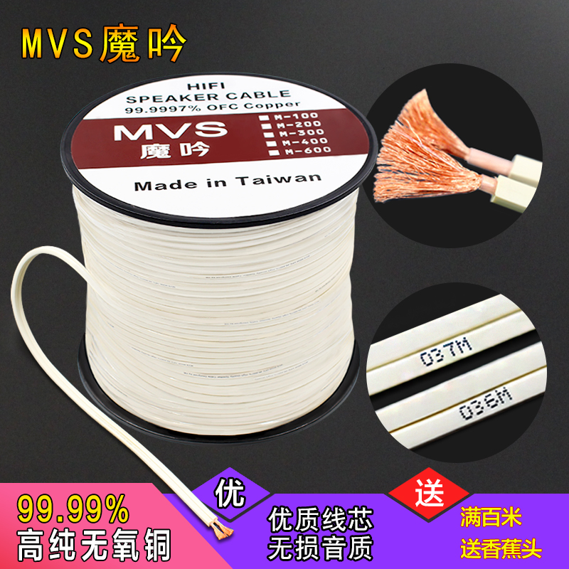 美国MVS魔吟专业音响线 喇叭线 家庭影院环绕线音响工程线汽车线