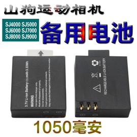 1050毫安运动相机备用锂电池