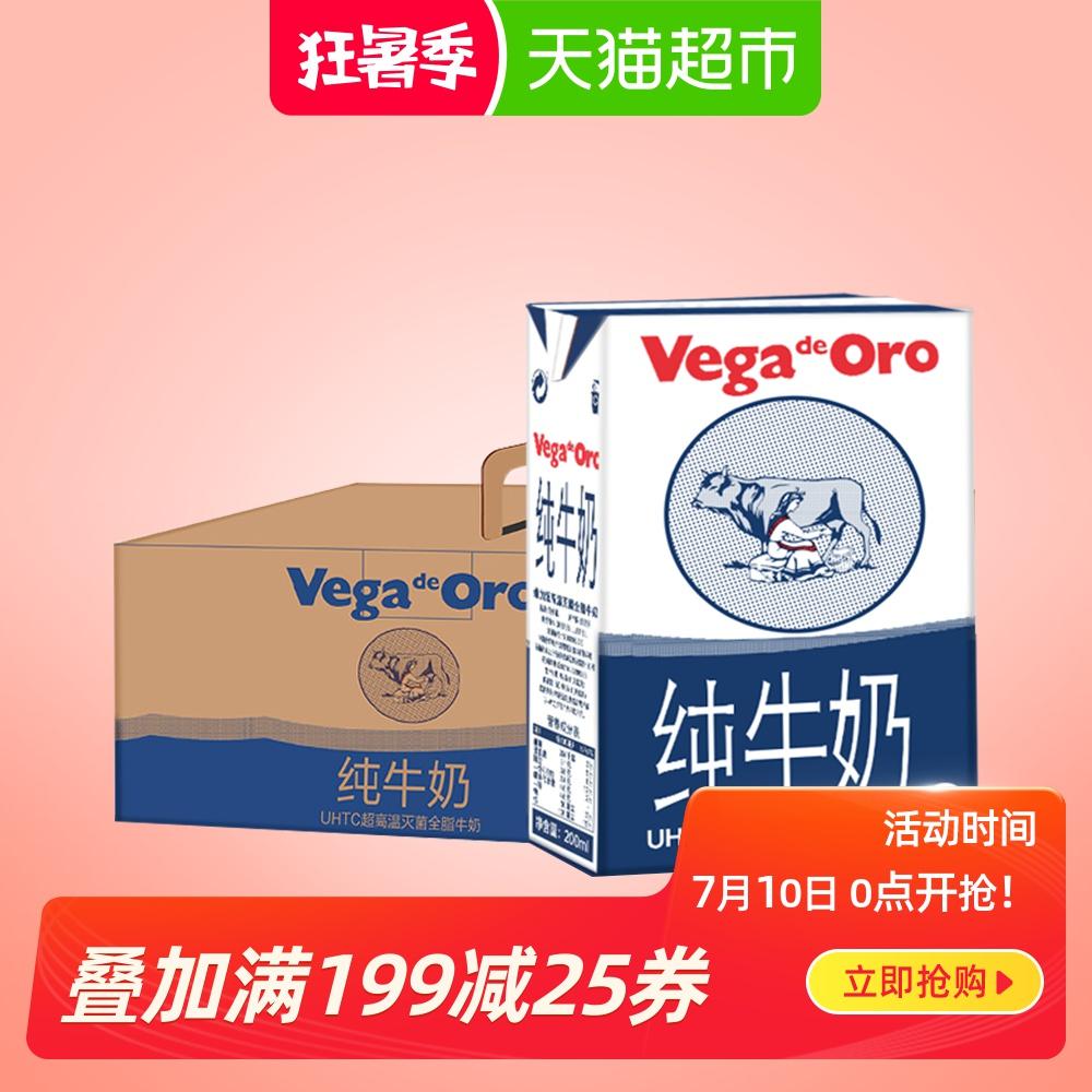 西班牙进口维加高钙全脂牛奶礼盒200ml*12儿童纯牛奶营养早餐奶