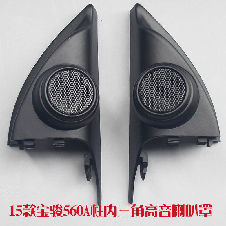 音响改装汽车音响喇叭改装前门高音喇叭盖310510560730宝骏