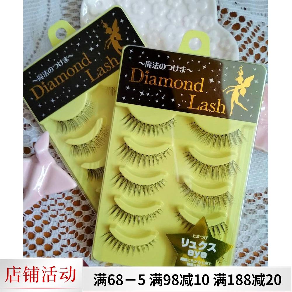 一对价 日本Diamond Lash透明梗假睫毛黄盒无痕自然仿真逼真多款
