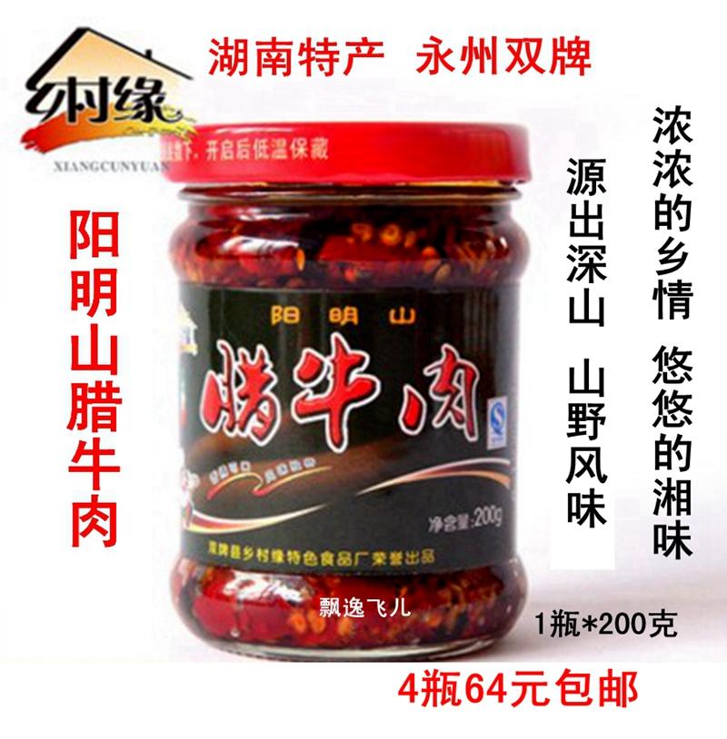 双牌乡村缘腊牛肉剁椒 湖南小吃永州特产牛肉干熟食下饭菜4瓶包邮
