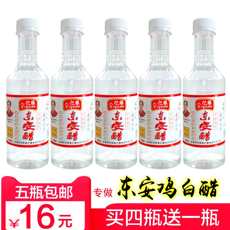 东安白醋5瓶包邮 湖南永州特产炒东安鸡专用醋米醋精制酿造500ml