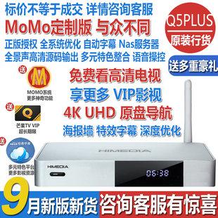 海美迪Q5四代PLUS超高清4K智能网络电视盒子momo版3D硬盘播放器