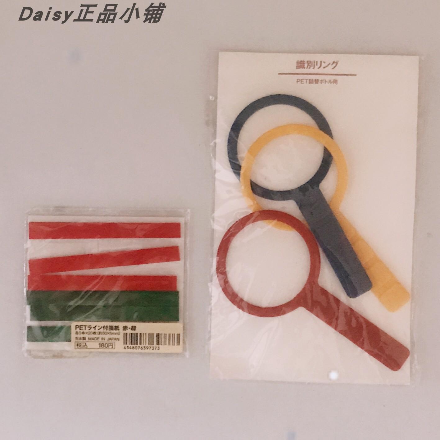 良品計画MUJI日本輸入PETの瓶詰め替え用識別マークに付箋シールを貼っています。