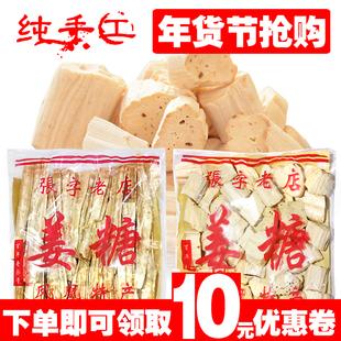 湖南凤凰特产纯手工张字休闲姜糖