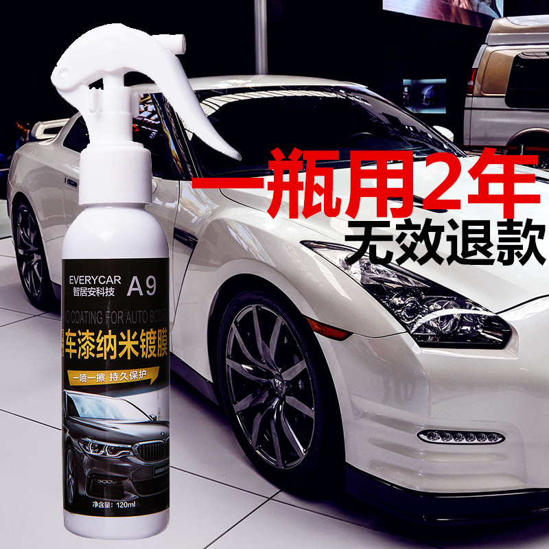 汽车镀晶纳米水晶镀膜剂喷雾正品车漆保养德国封釉液体玻璃镀晶液