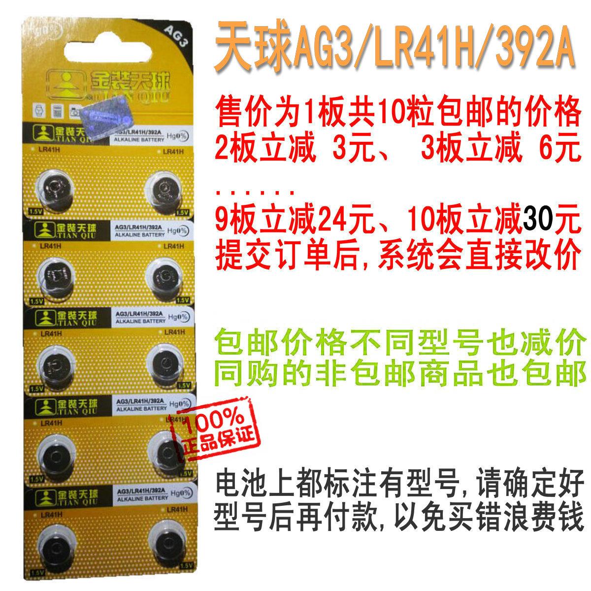 正品 天球AG3/LR41H/392A/736/192扣式电池 纽扣电子包邮 10粒装
