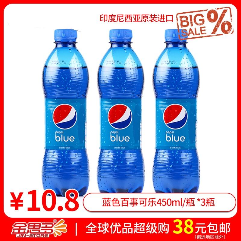 临期热卖 印度尼西亚原装进口 蓝色百事可乐450ml/瓶 *3瓶