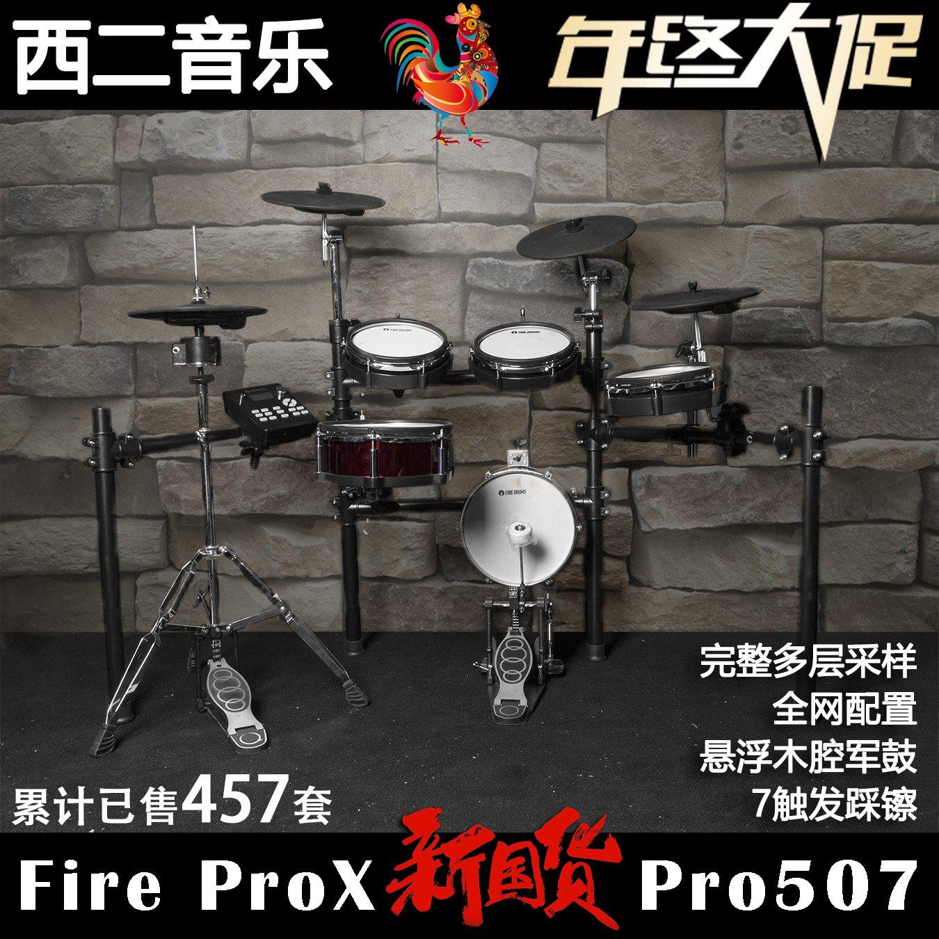 【 западный два sf-экспресс 】ОГОНЬ пламя пожар Pro X электричество барабан PRO507 электронный барабан электричество полка барабан сэр барабан