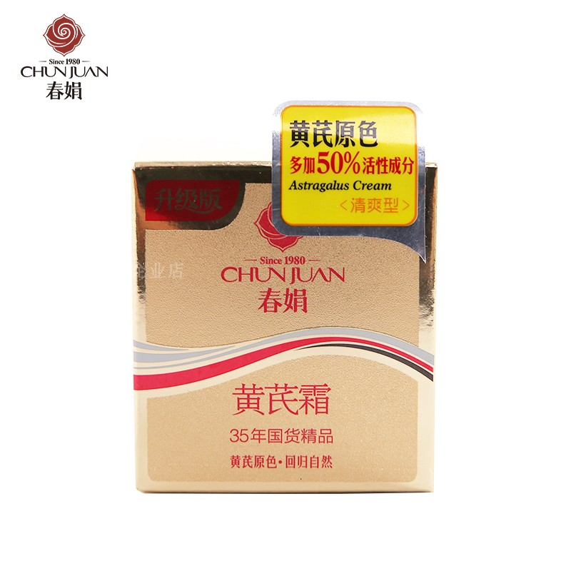 春娟黄芪霜30g瓶装升级版金盒 经典国货精品护肤套装滋养面霜正品