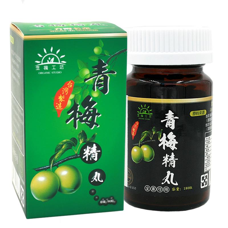 包邮买3送1 台湾原装进口青梅精丸 炼梅锭 青梅锭  强碱性 60g