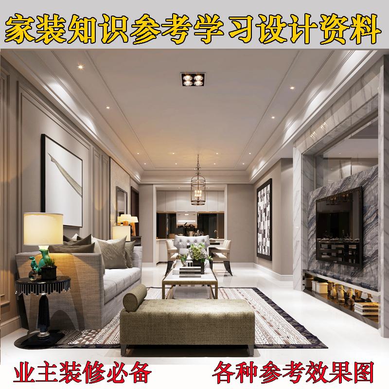室内家装设计效果图风格装修参考资料柜子图吊顶背景墙电子版U盘