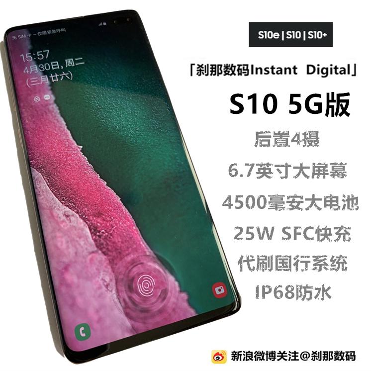 三星S10 5G SM-G9730 G977N港行N10港版Note10韩版5G手机