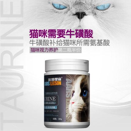 埃斯里森纯天然合成 300g幼猫牛磺酸可在爱乐优品网领取35元天猫优惠券