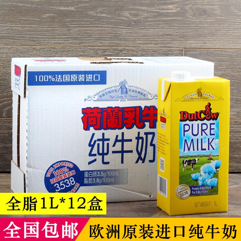 包邮 荷兰乳牛全脂纯牛奶1L*12盒 法国原装进口 量贩箱装